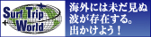 タヒチサーフィン旅行の専門店−サーフ・トリップ・ワールド